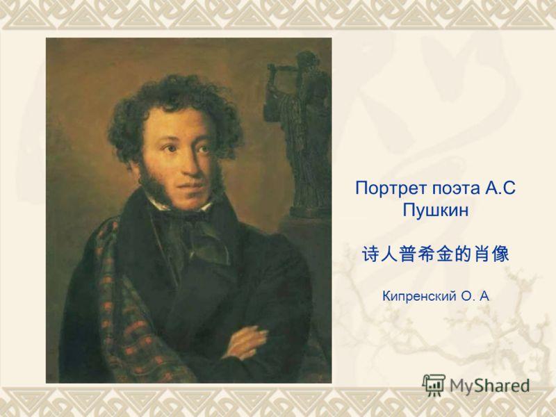 Портрет поэта А.С Пушкин Кипренский О. А