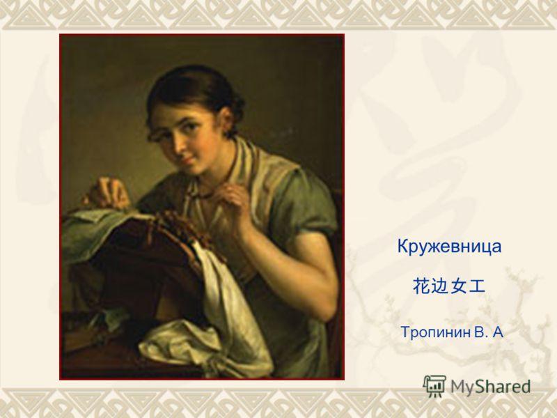 Кружевница Тропинин В. А