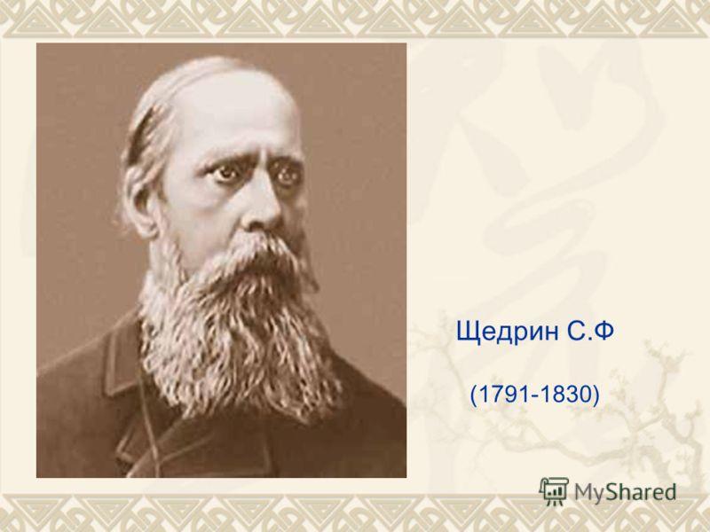 Щедрин С.Ф (1791-1830)