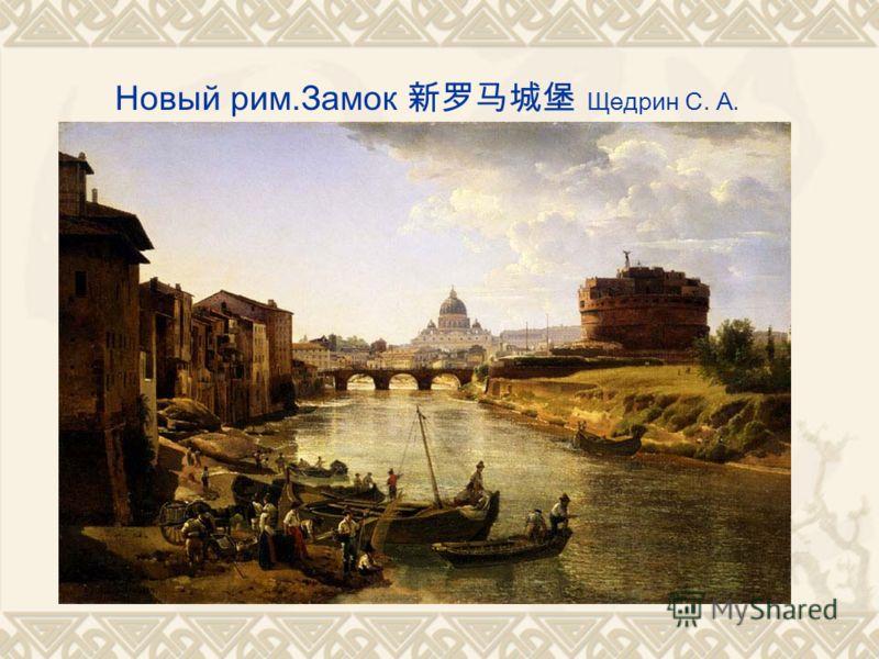 Новый рим.Замок Щедрин С. А.