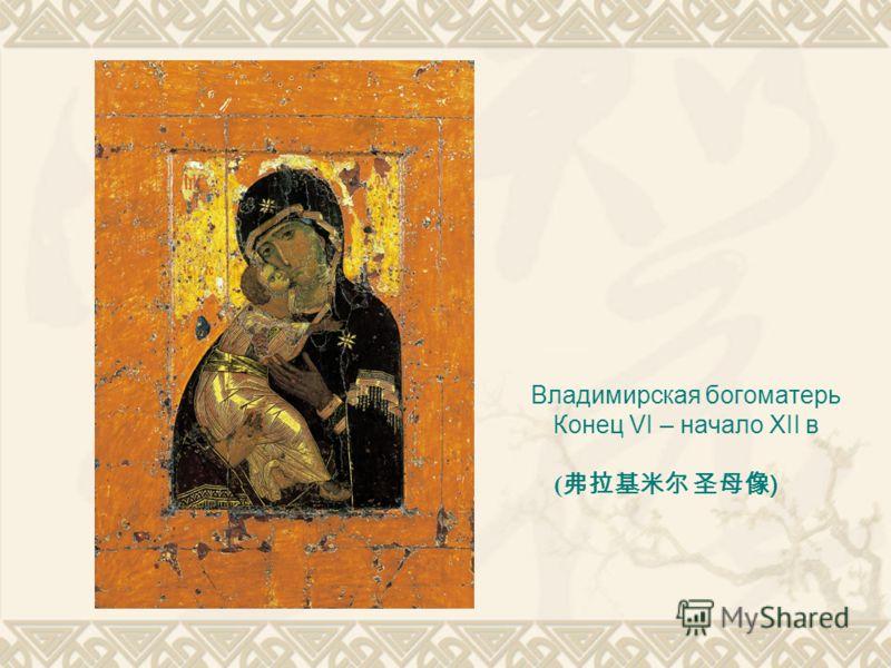 Владимирская богоматерь Конец VI – начало XII в ( )