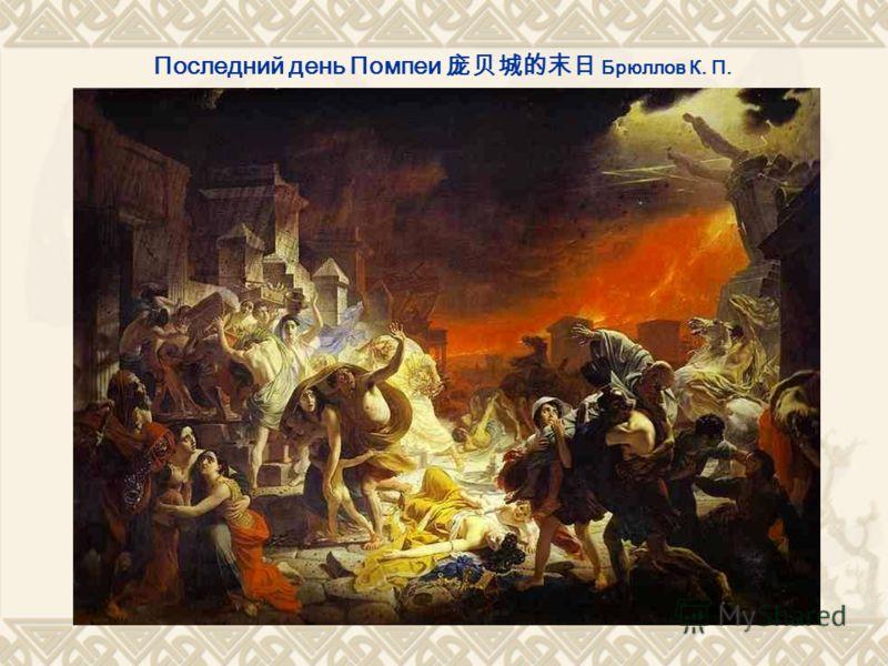 Последний день Помпеи Брюллов К. П.