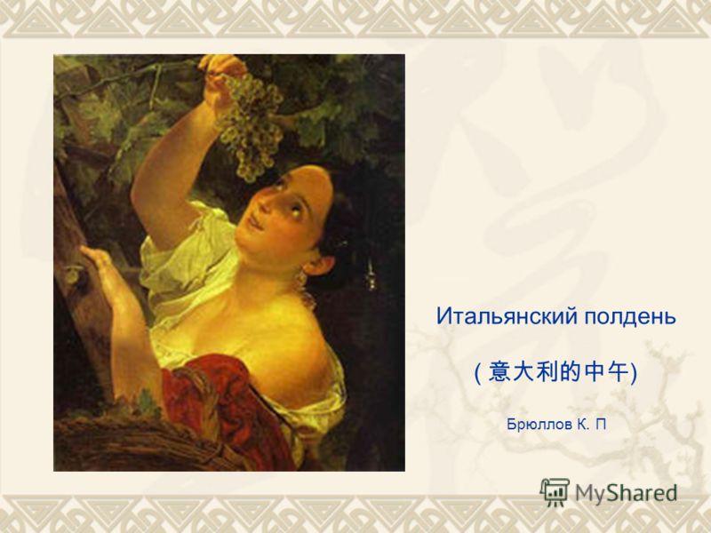 Итальянский полдень ( ) Брюллов К. П
