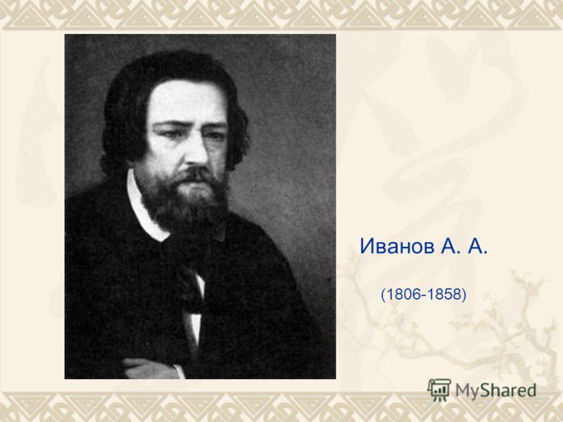 Иванов А. А. (1806-1858)