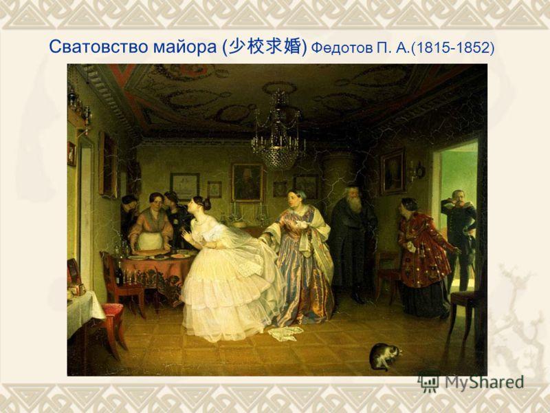 Сватовство майора ( ) Федотов П. А.(1815-1852)