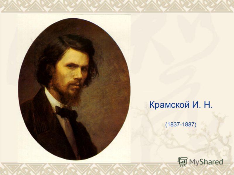 Крамской И. Н. (1837-1887)