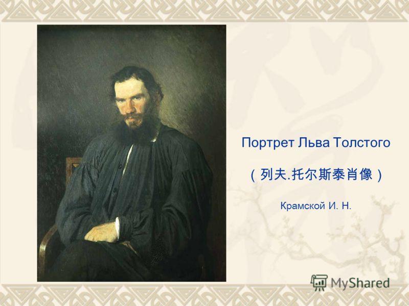 Портрет Льва Толстого. Крамской И. Н.