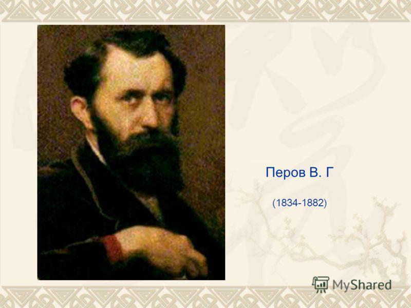 Перов В. Г (1834-1882)