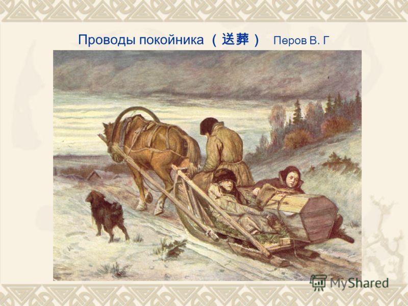 Проводы покойника Перов В. Г