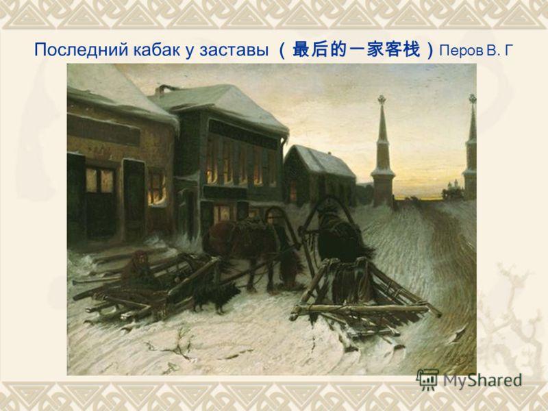 Последний кабак у заставы Перов В. Г