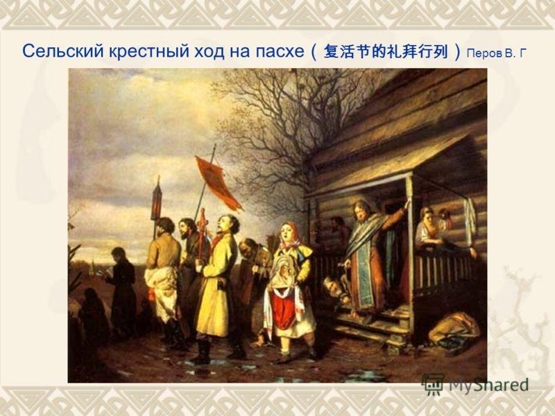 Сельский крестный ход на пасхе Перов В. Г