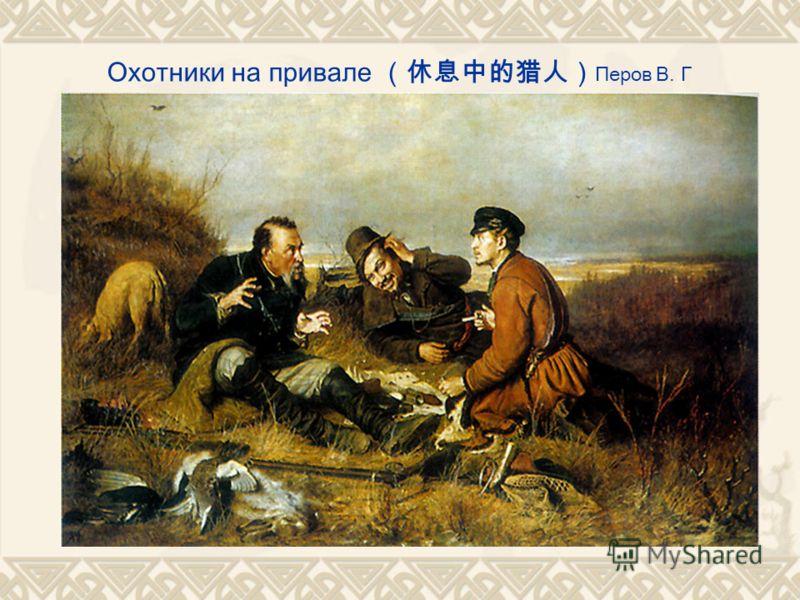 Охотники на привале Перов В. Г