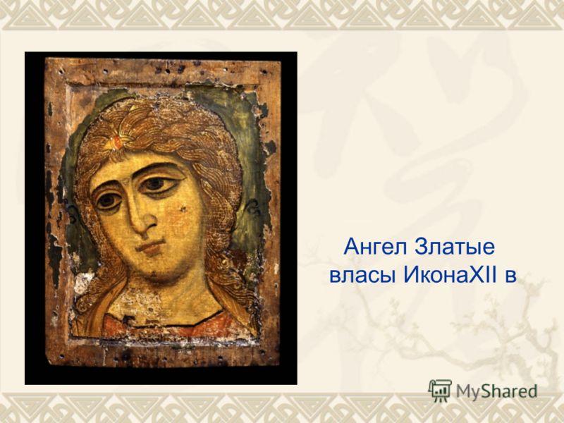 Ангел Златые власы ИконаXII в