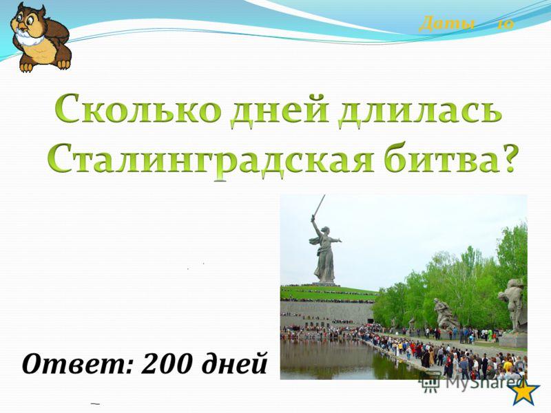 Ответ: 200 дней Даты 10