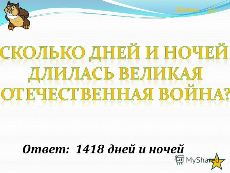 Ответ: 1418 дней и ночей Даты 40