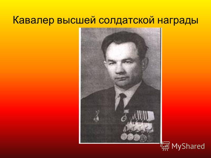 Кавалер высшей солдатской награды