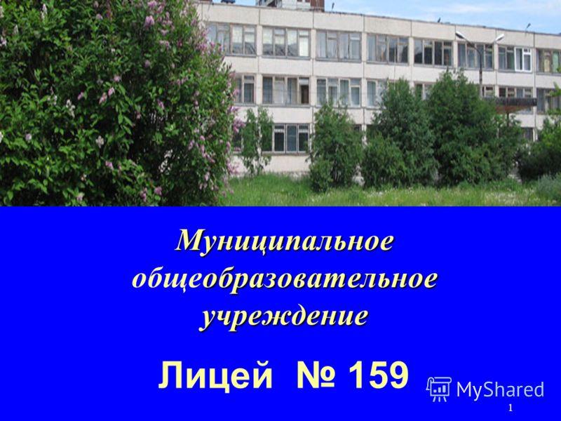 1 Муниципальное образовательное учреждение Муниципальное общеобразовательное учреждение Лицей 159