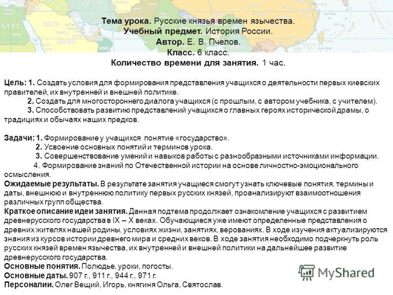 Цель: 1. Создать условия для формирования представления учащихся о деятельности первых киевских правителей, их внутренней и внешней политике. 2. Создать для многостороннего диалога учащихся (с прошлым, с автором учебника, с учителем). 3. Способствова