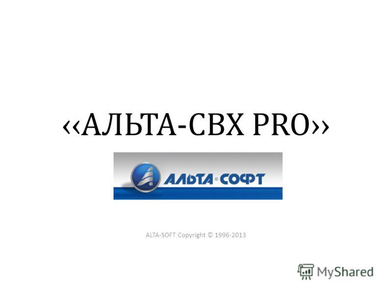 АЛЬТА-СВХ PRO ALTA-SOFT Copyright © 1996-2013