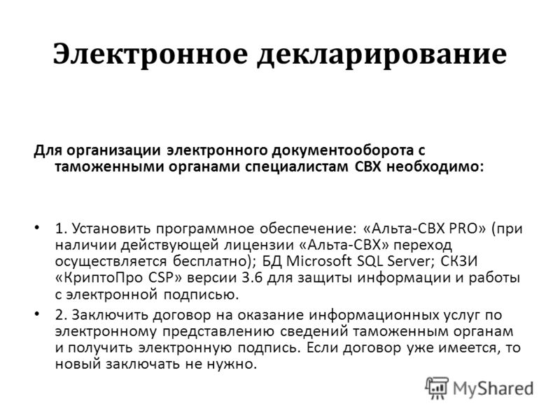 Электронное декларирование Для организации электронного документооборота с таможенными органами специалистам СВХ необходимо: 1. Установить программное обеспечение: «Альта-СВХ PRO» (при наличии действующей лицензии «Альта-СВХ» переход осуществляется б