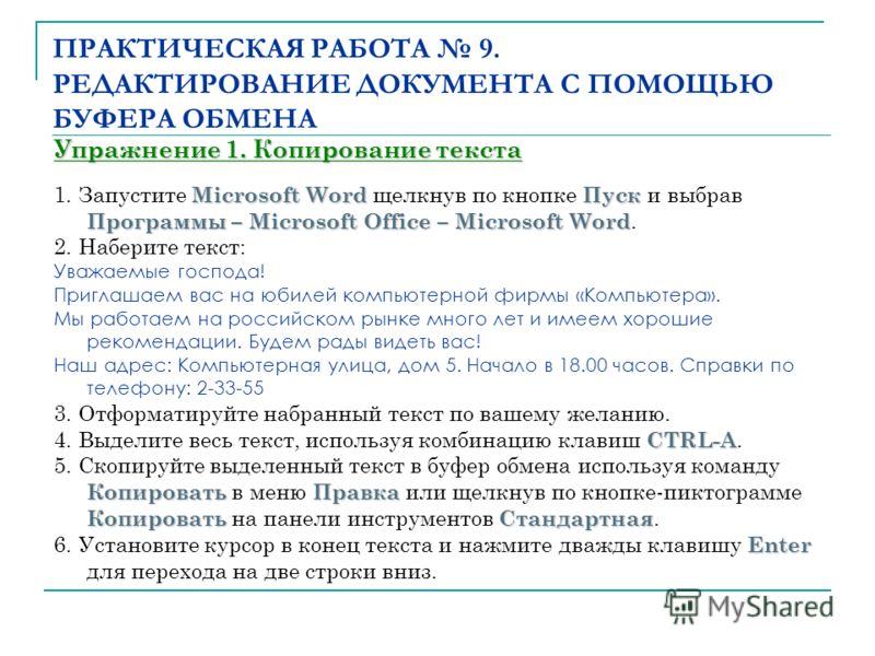 ПРАКТИЧЕСКАЯ РАБОТА 9. РЕДАКТИРОВАНИЕ ДОКУМЕНТА С ПОМОЩЬЮ БУФЕРА ОБМЕНА Упражнение 1. Копирование текста Microsoft WordПуск Программы – Microsoft Office – Microsoft Word 1. Запустите Microsoft Word щелкнув по кнопке Пуск и выбрав Программы – Microsof