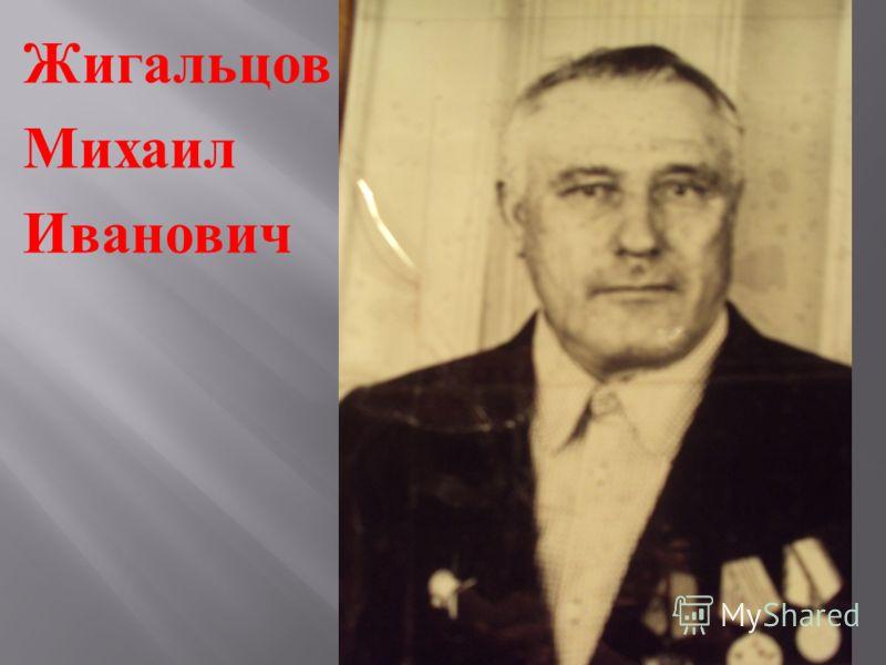 Жигальцов Михаил Иванович