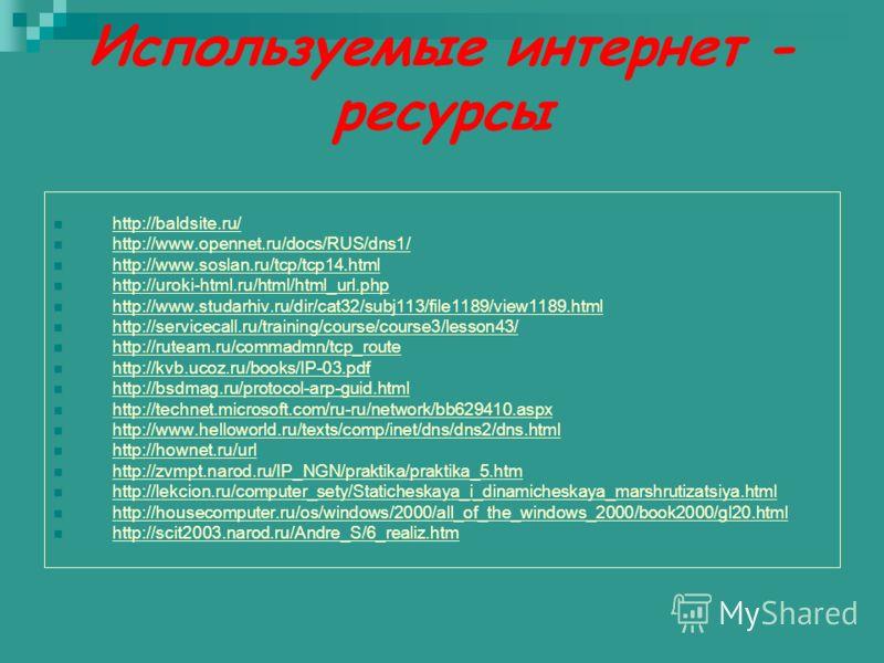 Используемые интернет - ресурсы http://baldsite.ru/ http://www.opennet.ru/docs/RUS/dns1/ http://www.opennet.ru/docs/RUS/dns1/ http://www.soslan.ru/tcp/tcp14.html http://www.soslan.ru/tcp/tcp14.html http://uroki-html.ru/html/html_url.php http://uroki-