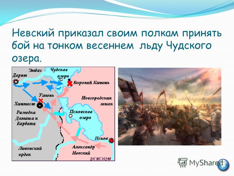 Невский приказал своим полкам принять бой на тонком весеннем льду Чудского озера.