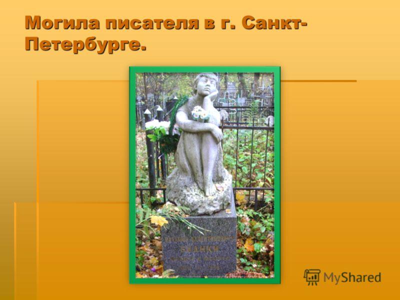 Могила писателя в г. Санкт- Петербурге.