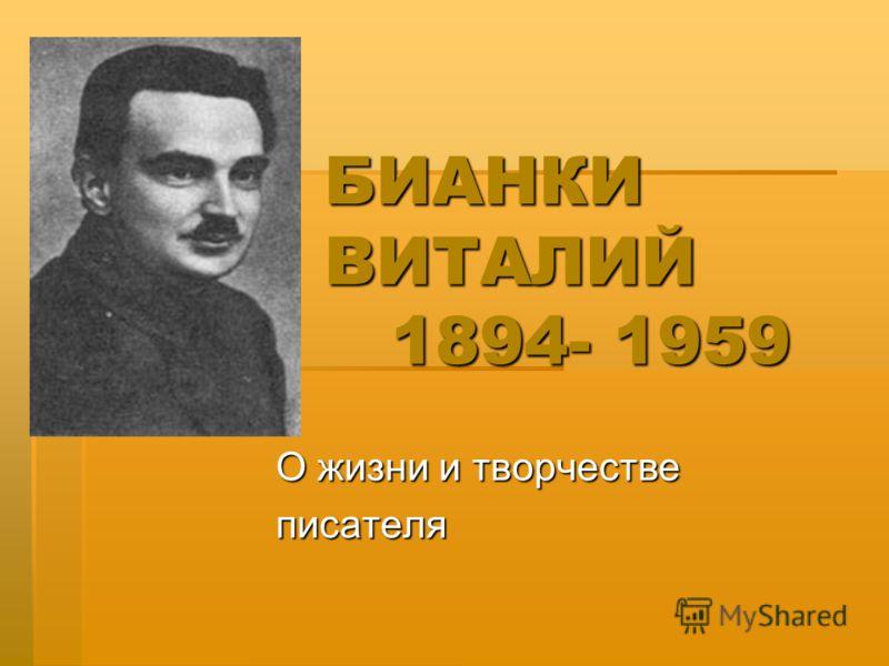 БИАНКИ ВИТАЛИЙ 1894- 1959 О жизни и творчестве писателя