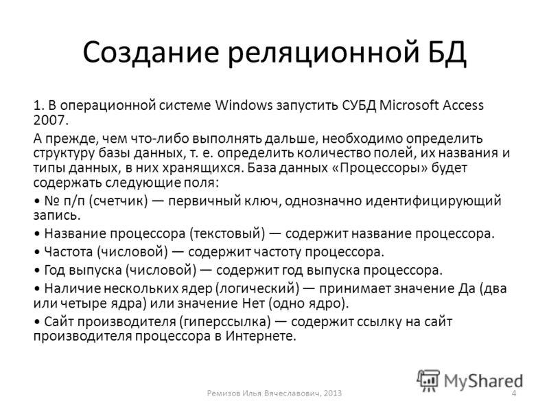 Создание реляционной БД 1. В операционной системе Windows запустить СУБД Microsoft Access 2007. А прежде, чем что-либо выполнять дальше, необходимо определить структуру базы данных, т. е. определить количество полей, их названия и типы данных, в них