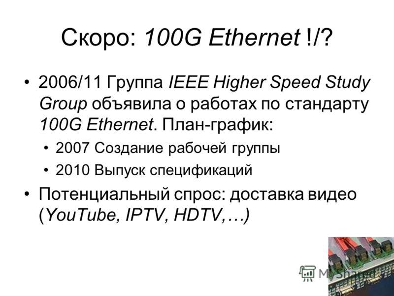 27 Скоро: 100G Ethernet !/? 2006/11 Группа IEEE Higher Speed Study Group объявила о работах по стандарту 100G Ethernet. План-график: 2007 Создание рабочей группы 2010 Выпуск спецификаций Потенциальный спрос: доставка видео (YouTube, IPTV, HDTV,…)