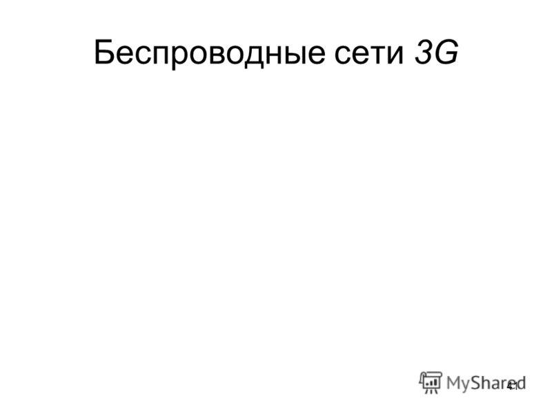 41 Беспроводные сети 3G
