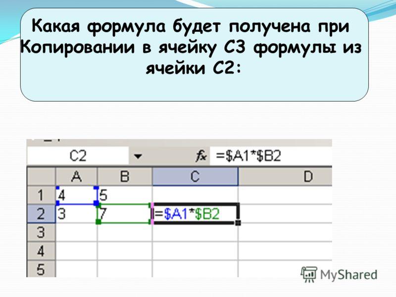 Какая формула будет получена при Копировании в ячейку С3 формулы из ячейки С2: