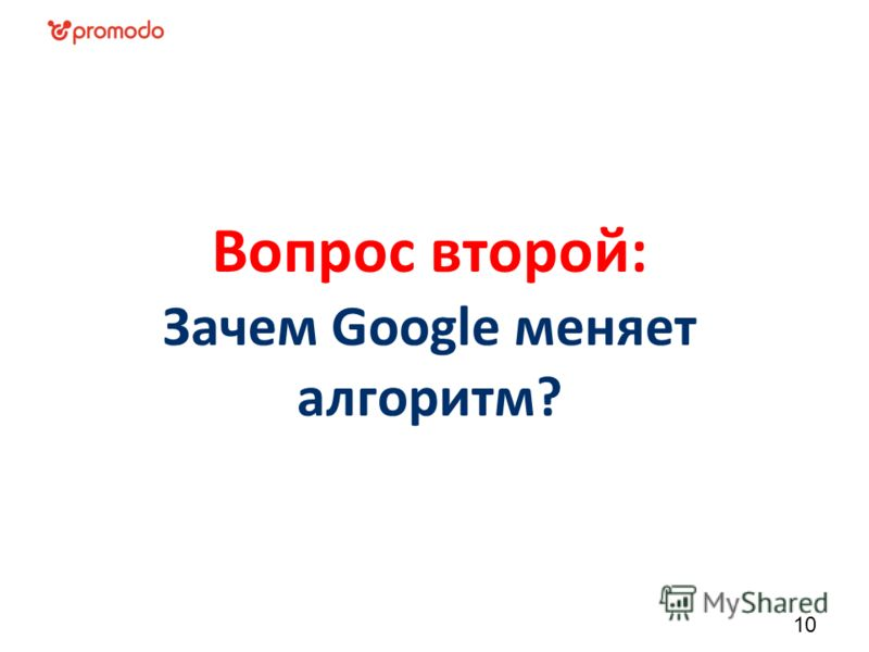 Вопрос второй: Зачем Google меняет алгоритм? 10