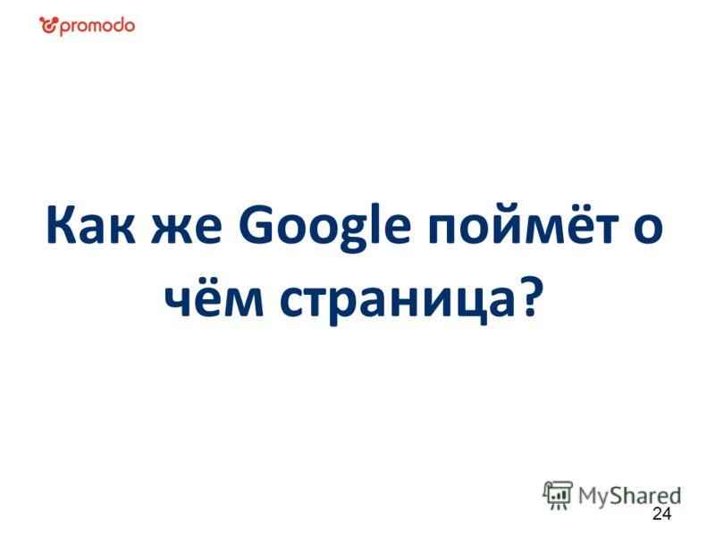 Как же Google поймёт о чём страница? 24