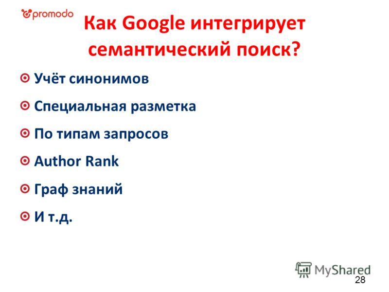 Как Google интегрирует семантический поиск? Учёт синонимов Специальная разметка По типам запросов Author Rank Граф знаний И т.д. 28