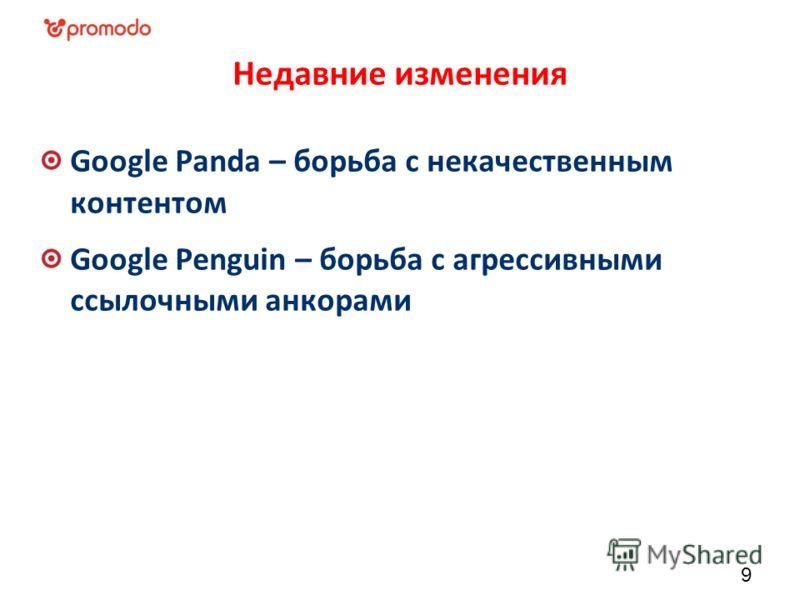Недавние изменения Google Panda – борьба с некачественным контентом Google Penguin – борьба с агрессивными ссылочными анкорами 9