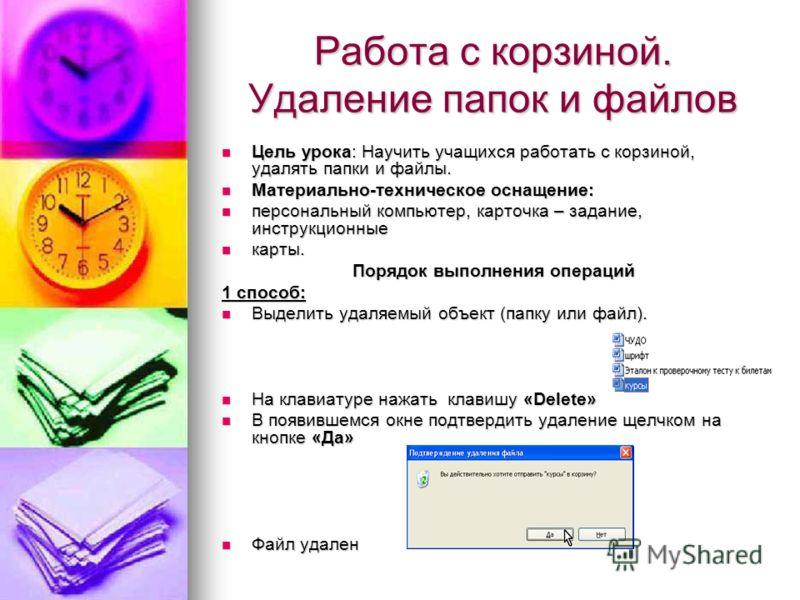 Для создания файла: Для создания файла: Щелкнуть правой кнопкой мыши на рабочем столе. Щелкнуть правой кнопкой мыши на рабочем столе. В появившемся контекстном меню переместить указатель на строку «Создать», дождаться когда появится дополнительное ме