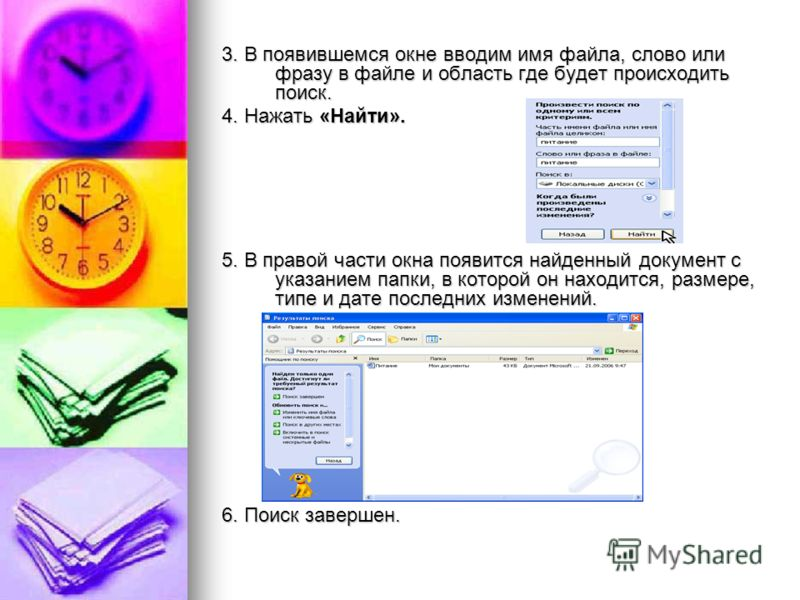 Поиск файлов и папок в ОС Windows. Цель урока: Научить учащихся выполнять поиск файлов и папок. Цель урока: Научить учащихся выполнять поиск файлов и папок. Материально-техническое оснащение: Материально-техническое оснащение: персональный компьютер,