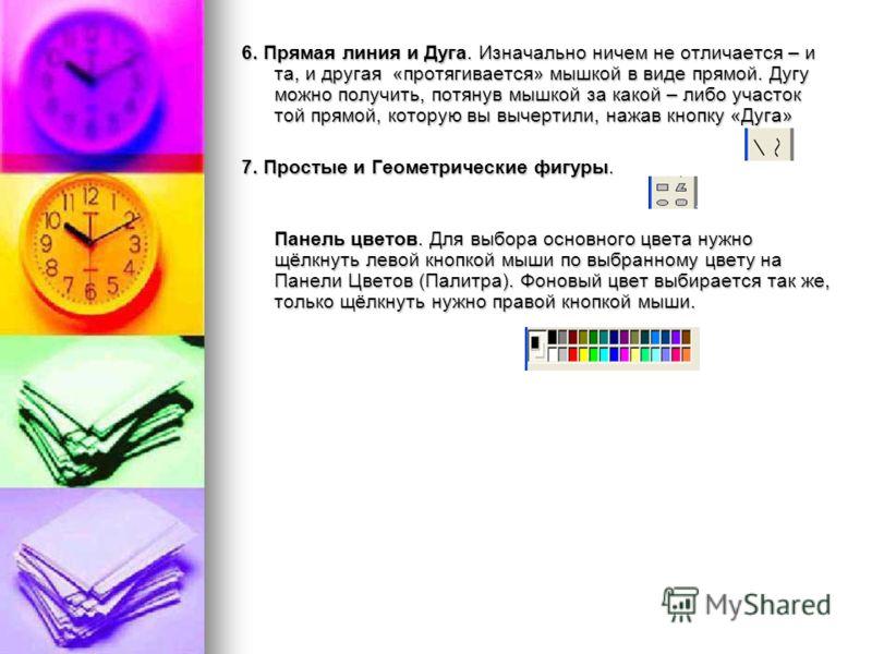 Работа с панелью инструментов в редакторе Paint Панель инструментов состоит из 16 кнопок. Условно их можно поделить на несколько групп: 1. Кнопки выделения. С их помощью выделить прямоугольный или фигурный фрагмент рисунка. 2. Ластик и Заливка. Ласти