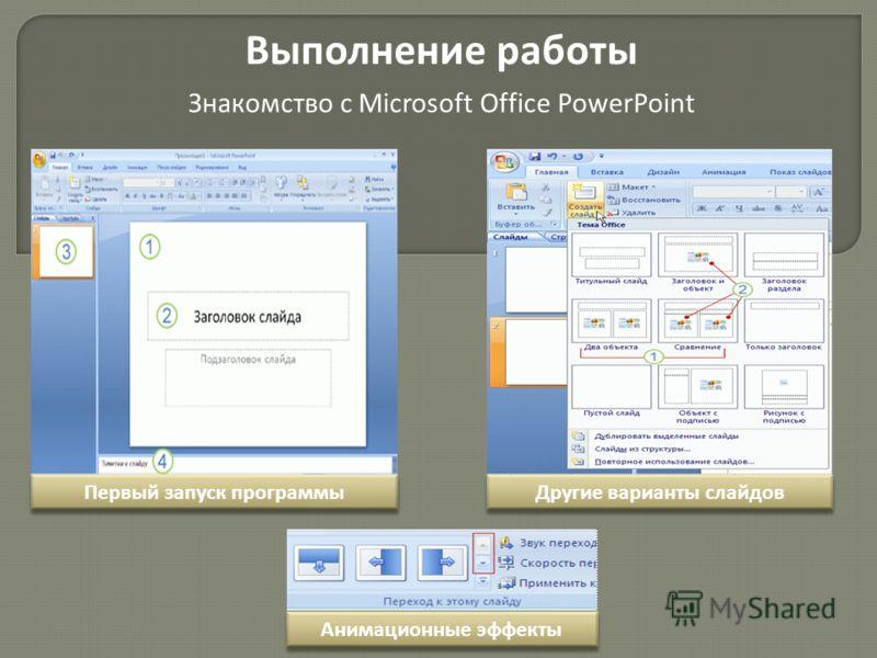 Выполнение работы Знакомство с Microsoft Office PowerPoint Первый запуск программы Другие варианты слайдов Анимационные эффекты