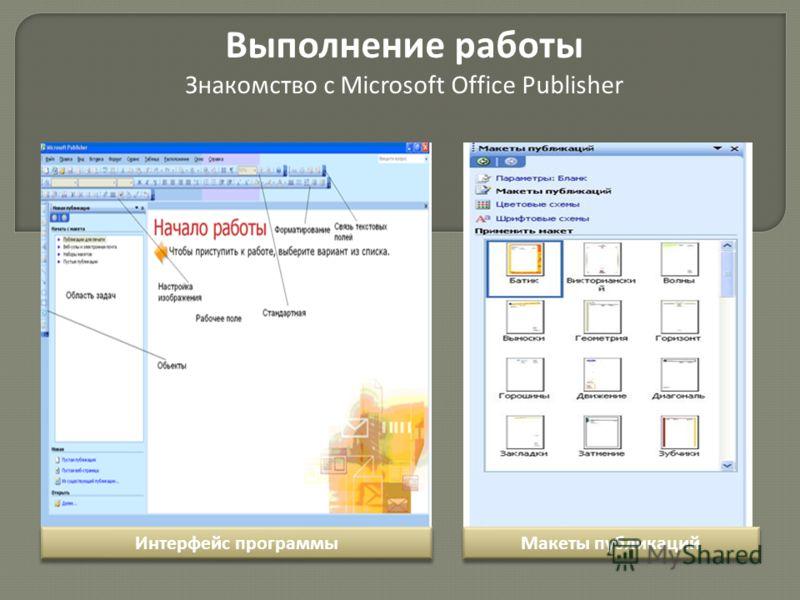 Выполнение работы Знакомство с Microsoft Office Publisher Интерфейс программы Макеты публикаций