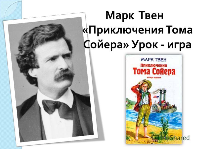 Марк Твен « Приключения Тома Сойера » Урок - игра