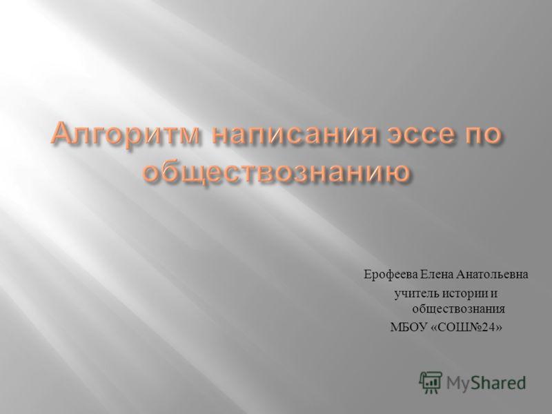 Ерофеева Елена Анатольевна учитель истории и обществознания МБОУ « СОШ 24»