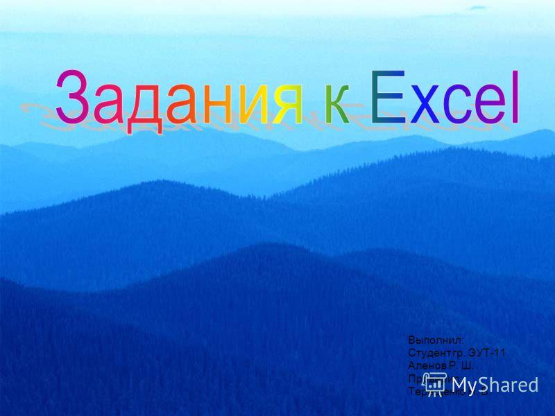 Выполнил: Студент гр. ЭУТ-11 Аленов Р. Ш. Проверил: Терещенко Н. В.