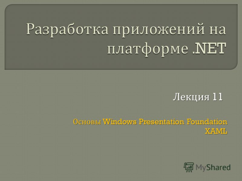 Основы Windows Presentation Foundation XAML Лекция 11