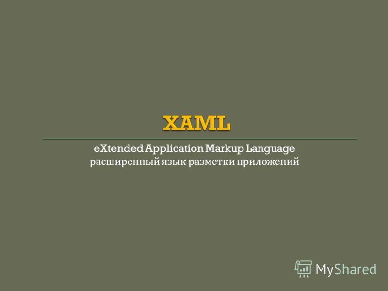 eXtended Application Markup Language расширенный язык разметки приложений