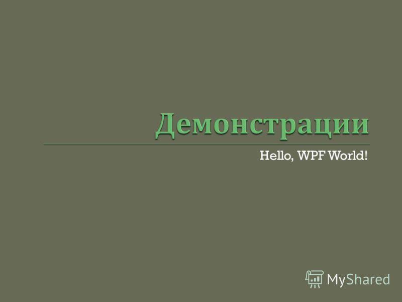 Hello, WPF World!