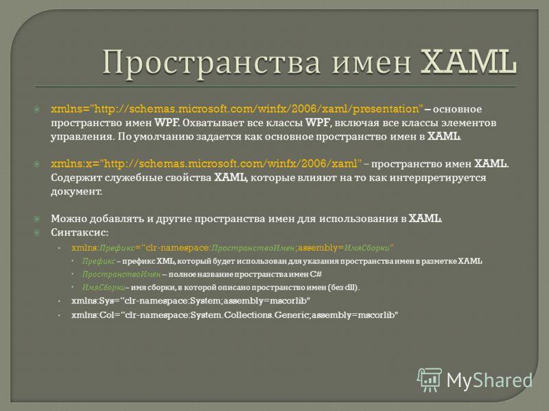 xmlns=